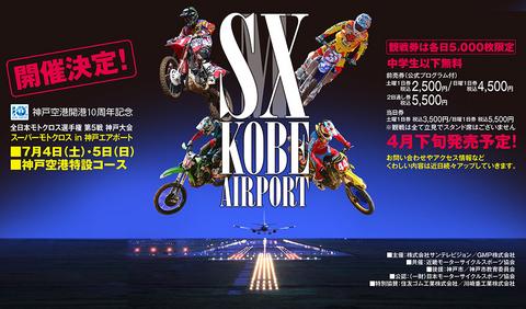 sx_web.jpg